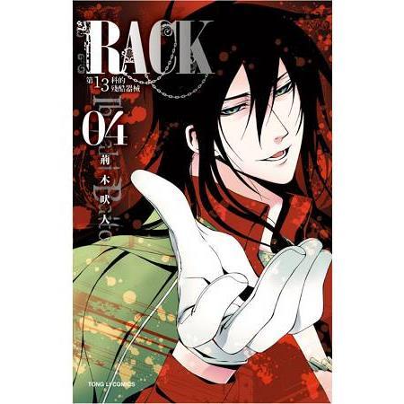 RACK第13科的残酷器械 04