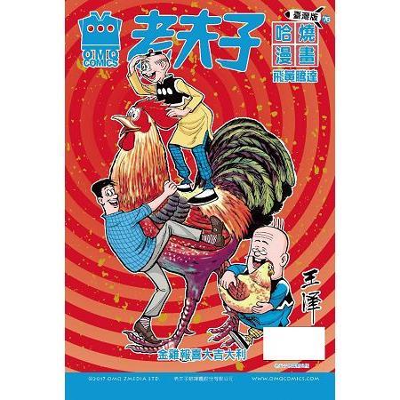 老夫子哈燒漫畫 臺灣版第七十六集 飛黃騰達