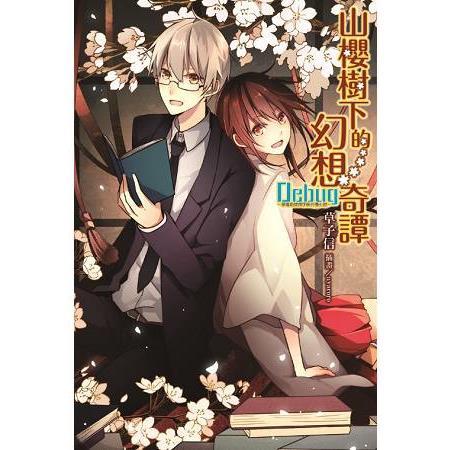 Debug--筆電的使用手冊外傳小說~山櫻樹下的幻想奇譚(首刷限定版)全