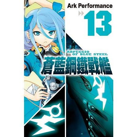 蒼藍鋼鐵戰艦-13