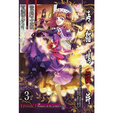 海貓鳴泣時 Episode3:Banquet of the golden witch(03)