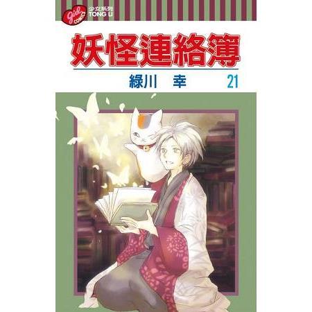 妖怪連絡簿21