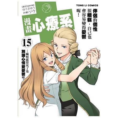 漫畫心療系15