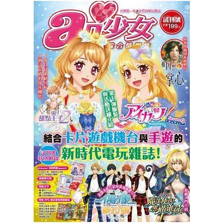 ai(愛)少女電玩綜合情報誌 試刊號-全