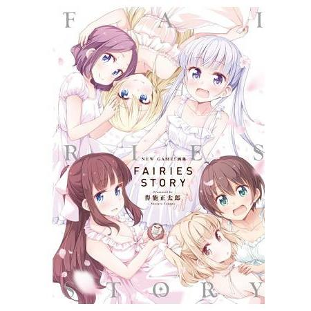 NEW GAME!画集 FAIRIES STORY-全