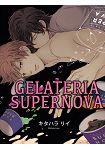 GELATERIA SUPERNOVA-全(限)