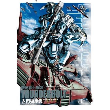 機動戰士鋼彈 THUNDERBOLT07