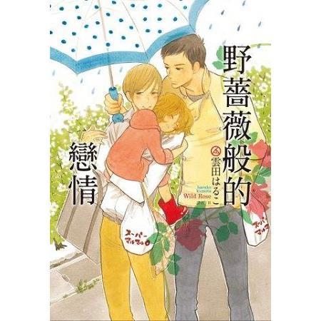 野薔薇般的戀情(全)