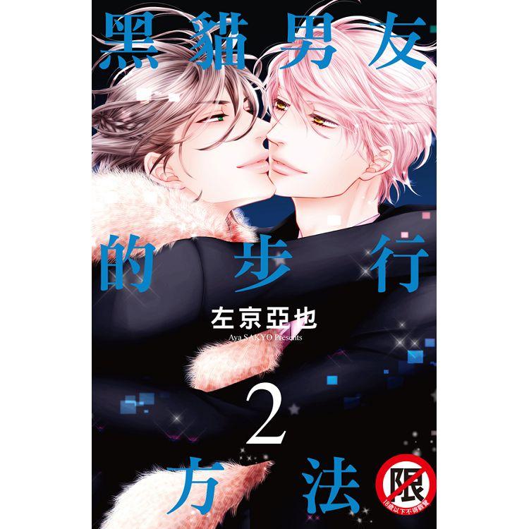 黑貓男友的步行方法-2完(限)