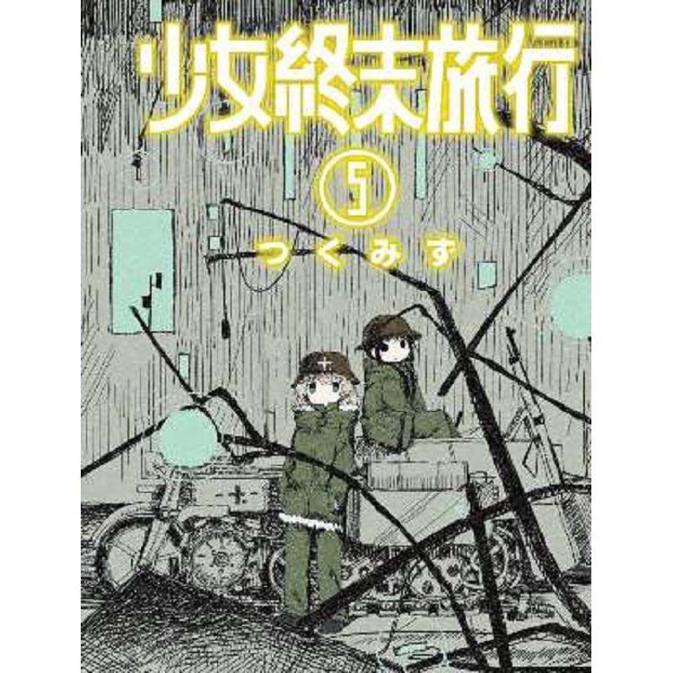 少女終末旅行(05)