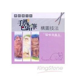手機色鉛筆構圖技法:貓咪俏麻豆