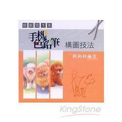 手機色鉛筆構圖技法:狗狗好麻吉