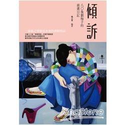 傾訴:八0後劉梅子的油畫日記