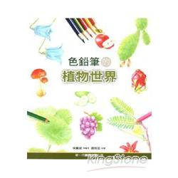 色鉛筆的植物世界
