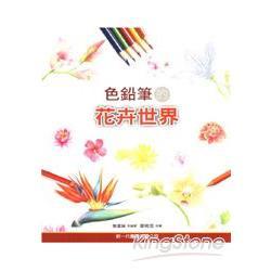色鉛筆的花卉世界