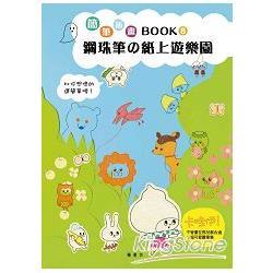 簡筆插畫Book8  鋼珠筆的紙上遊樂園