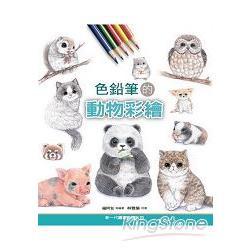 色鉛筆的動物彩繪