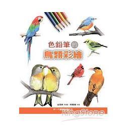 色鉛筆的鳥類彩繪