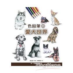 色鉛筆的愛犬世界