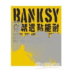 Banksy,你就這點能耐?