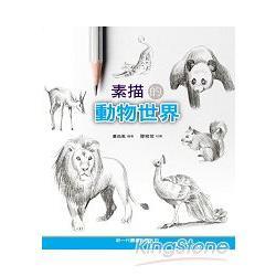 素描的動物世界