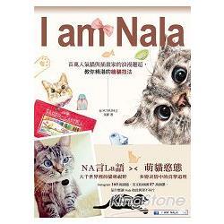 IAmNala:百萬人氣貓與插畫家的浪漫邂逅-教你精湛的繪貓技法