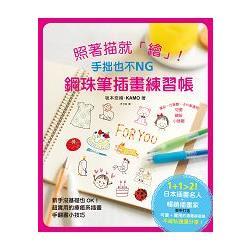 照著描就「繪」!鋼珠筆插畫練習帳日本2大插畫名家,攜手來開課!只要一支鋼珠筆+模仿練習畫,就可成為