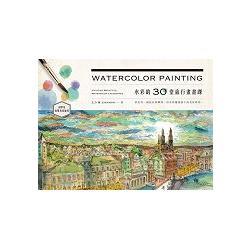 水彩的30堂旅行畫畫課