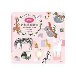 色鉛筆動物園:200種以上的可愛小動物一同迎接你!