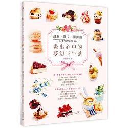 甜點.筆尖.圓舞曲:畫出心中的夢幻下午茶- 又名- 甜蜜蜜:ava的水彩甜食記