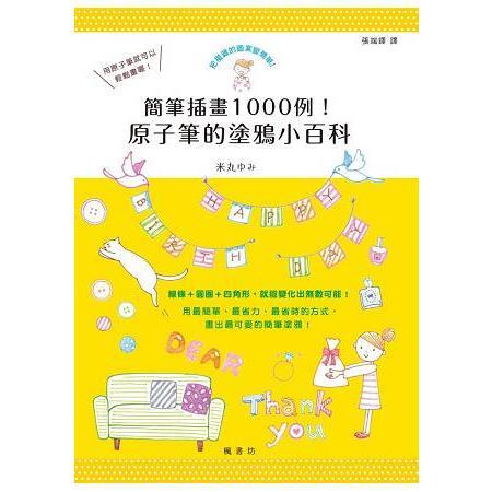 簡筆插畫1000例!原子筆的塗鴉小百科