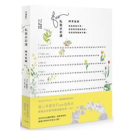 Fion私塾水彩課:四季花園