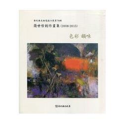 色彩韻味:簡世哲創作畫集(2008-2015)