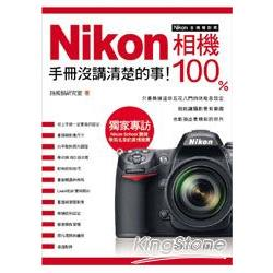 Nikon相機100%:手冊沒講清楚的事!