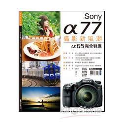 Sonyα77攝影新風潮