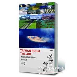 鳥目臺灣:DVD家用版套裝(3片DVD+攝影文集)