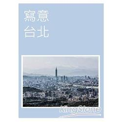 寫意台北 : 城市意象文學攝影集 /