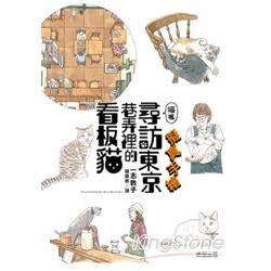 擬真手繪  喵嗚 尋訪東京巷弄裡的看板貓