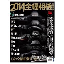 2014全幅相機採購指南 : 影像畫質の最高殿堂 /