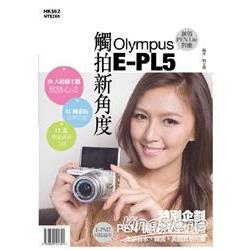 觸拍新角度 Olympus E-PL5