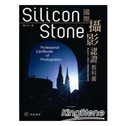 SiliconStone國際攝影認證教科書
