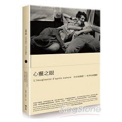 心靈之眼:決定性瞬間- 布列松談攝影