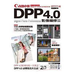 Canon DPP 4.0影像編修完全圖解:編修+校色一次搞定!美圖修法徹底破解
