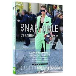 Snap bible時尚街拍聖經:朝聖國際4大時裝週x揭露包你紅攝影師x剖析拍與被拍2碼事