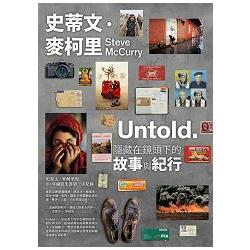 Steve McCurry : untold隱藏在鏡頭下的故事與紀行 /