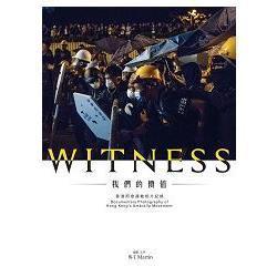 我們的價值 : 香港雨傘運動相片紀錄 = Witness : documentaryphotography of Hong Kong