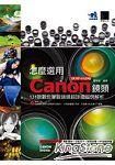 怎麼選用Canon EF EF~S LENS鏡頭:131款 單眼鏡頭超詳細圖例解析  附光