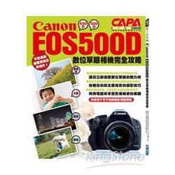 Canon EOS500D數位單眼相機完全攻略