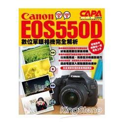Canon EOS550D數位單眼相機完全解析