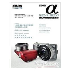 SONYαNEX-5/NEX-3數位單眼相機